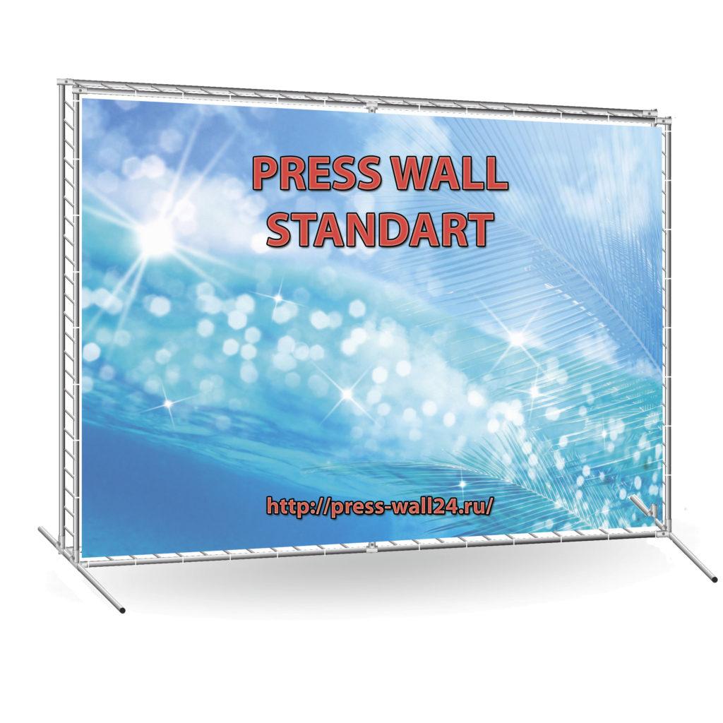 Press-wall Standart