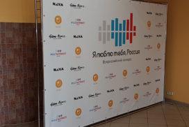 Пресс волл STANDART на конференцию